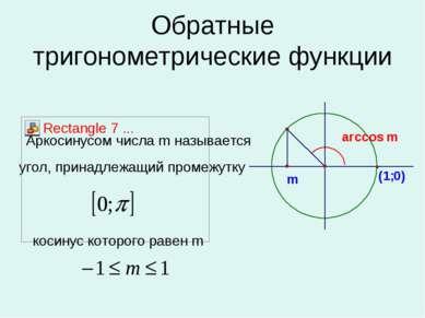 угол, принадлежащий промежутку Аркосинусом числа m называется Обратные тригон...