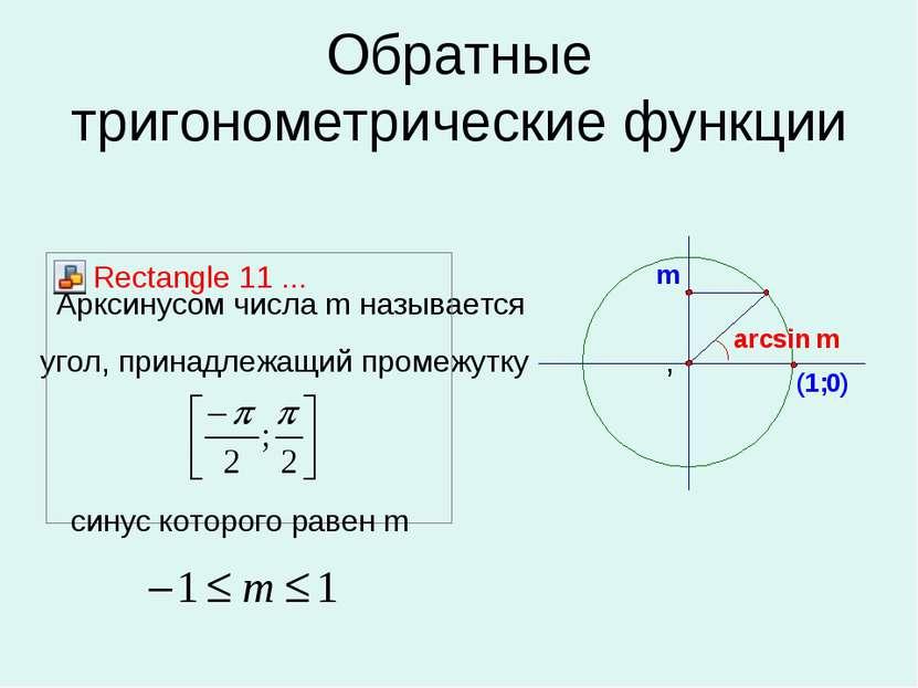 угол, принадлежащий промежутку , Аркcинусом числа m называется Обратные триго...