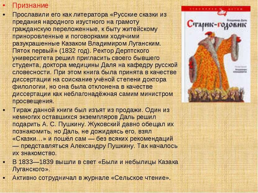 Признание Прославили его как литератора «Русские сказки из предания народного...