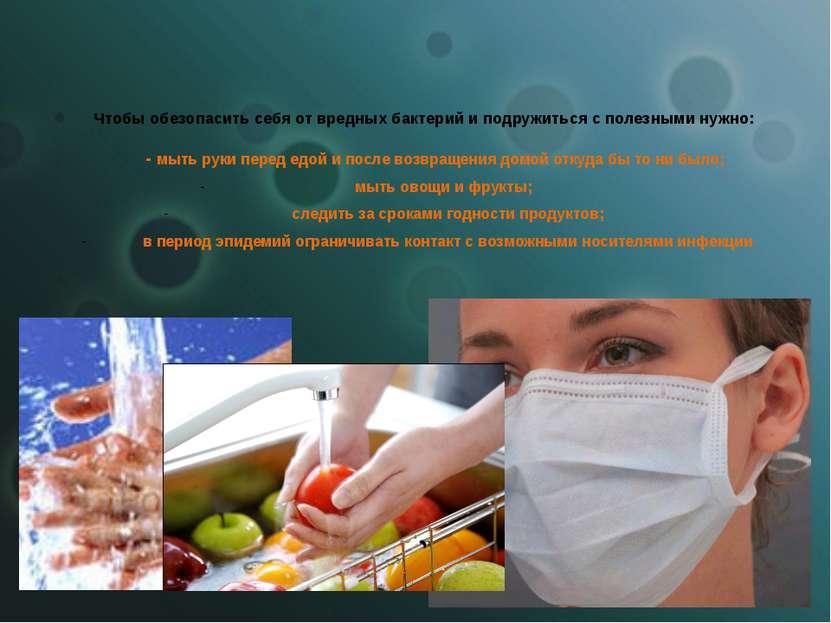 Чтобы обезопасить себя от вредных бактерий и подружиться с полезными нужно: -...