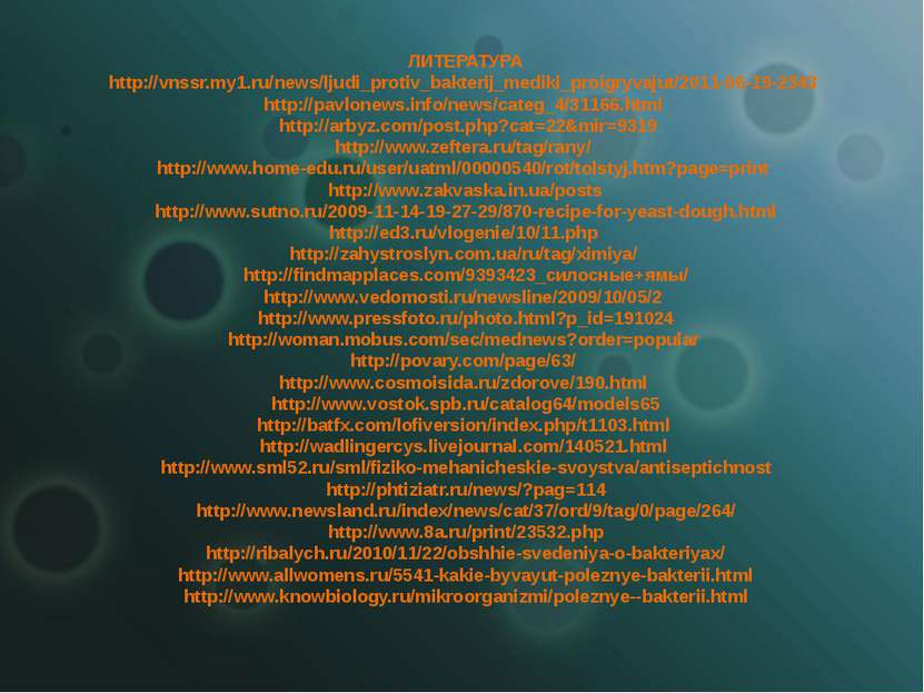 ЛИТЕРАТУРА http://vnssr.my1.ru/news/ljudi_protiv_bakterij_mediki_proigryvajut...