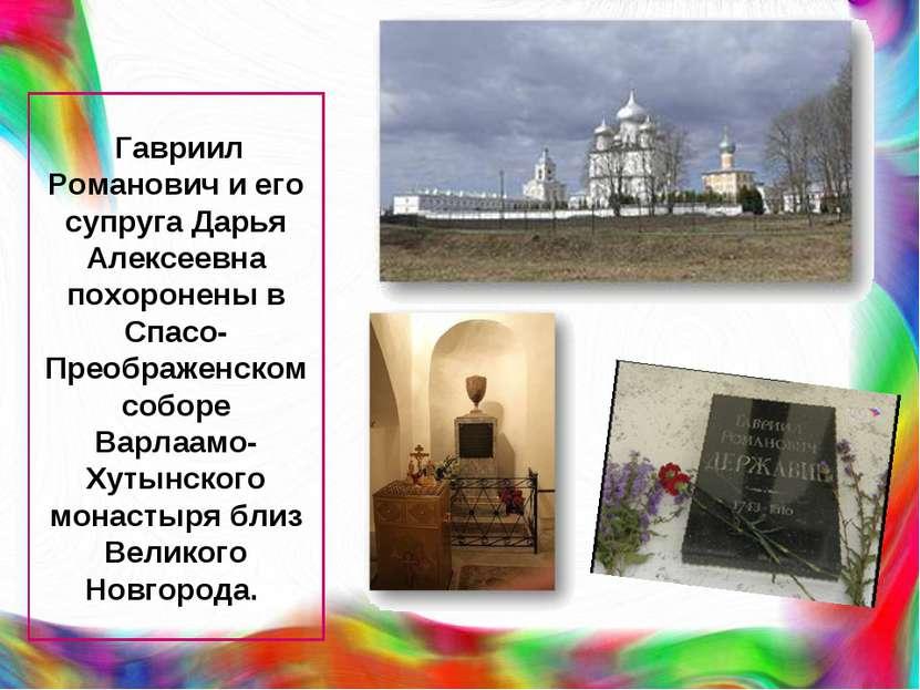 Гавриил Романович и его супруга Дарья Алексеевна похоронены в Спасо-Преображе...