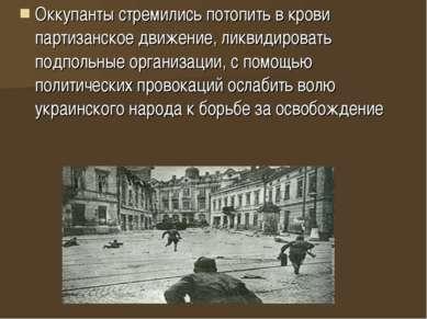 Оккупанты стремились потопить в крови партизанское движение, ликвидировать по...