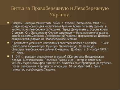 Битва за Правобережную и Левобережную Украину. Разгром немецко-фашистских вой...