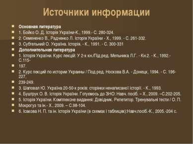 Источники информации Основная литература 1. Бойко О. Д. Історія України-К., 1...