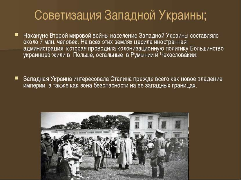 Советизация Западной Украины; Накануне Второй мировой войны население Западно...