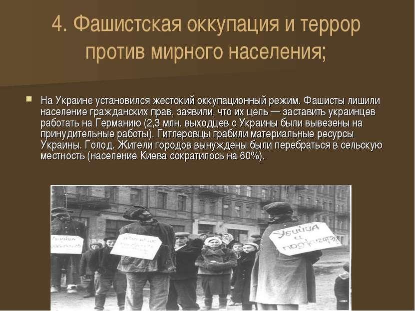 4. Фашистская оккупация и террор против мирного населения; На Украине установ...