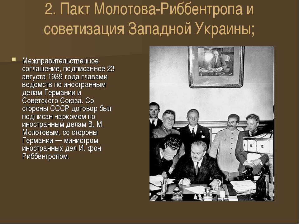 2. Пакт Молотова-Риббентропа и советизация Западной Украины; Межправительстве...
