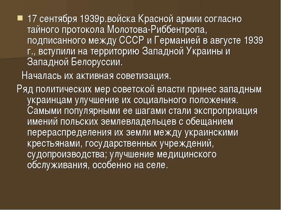 17 сентября 1939р.войска Красной армии согласно тайного протокола Молотова-Ри...
