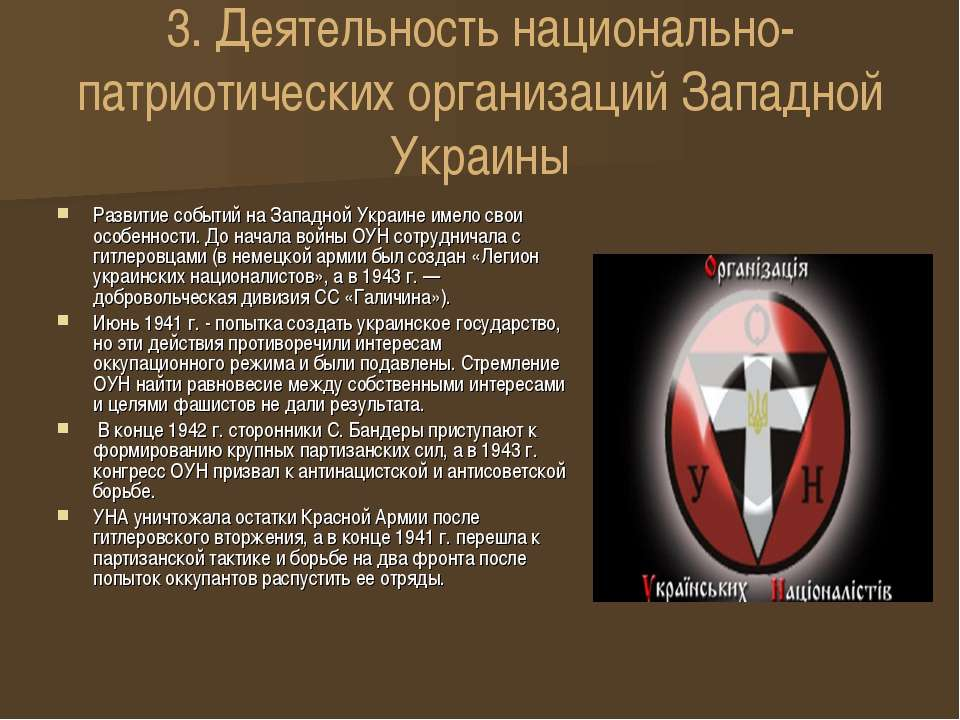 3. Деятельность национально-патриотических организаций Западной Украины Разви...