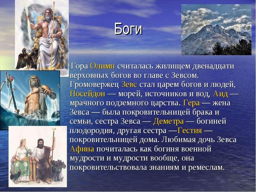 Боги ГораОлимпсчиталась жилищем двенадцати верховных богов во гла...