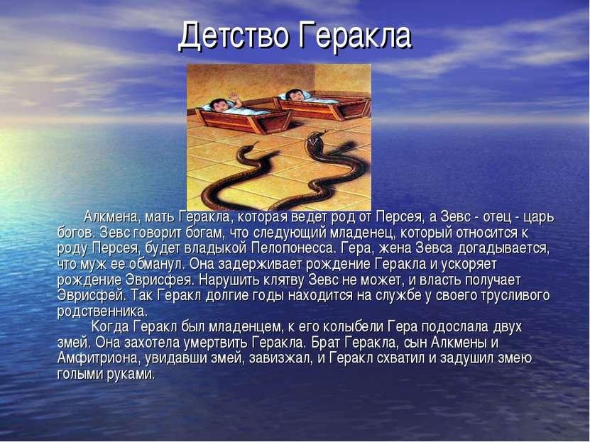 Детство Геракла Алкмена, мать Геракла, которая ведет род от Персея, а Зевс - ...