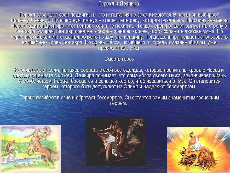 Геракл и Деянира Геракл завершил свои подвиги, но его испытания не заканчиваю...