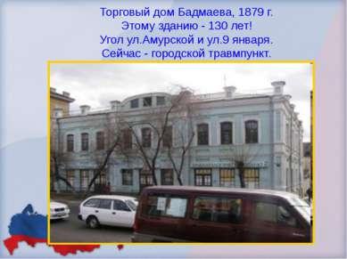 Торговый дом Бадмаева, 1879 г. Этому зданию - 130 лет! Угол ул.Амурской и ул....