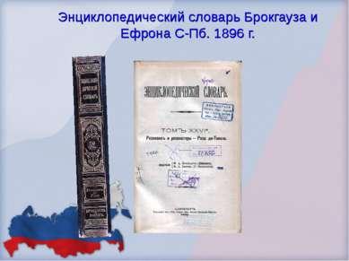 Энциклопедический словарь Брокгауза и Ефрона С-Пб. 1896 г.