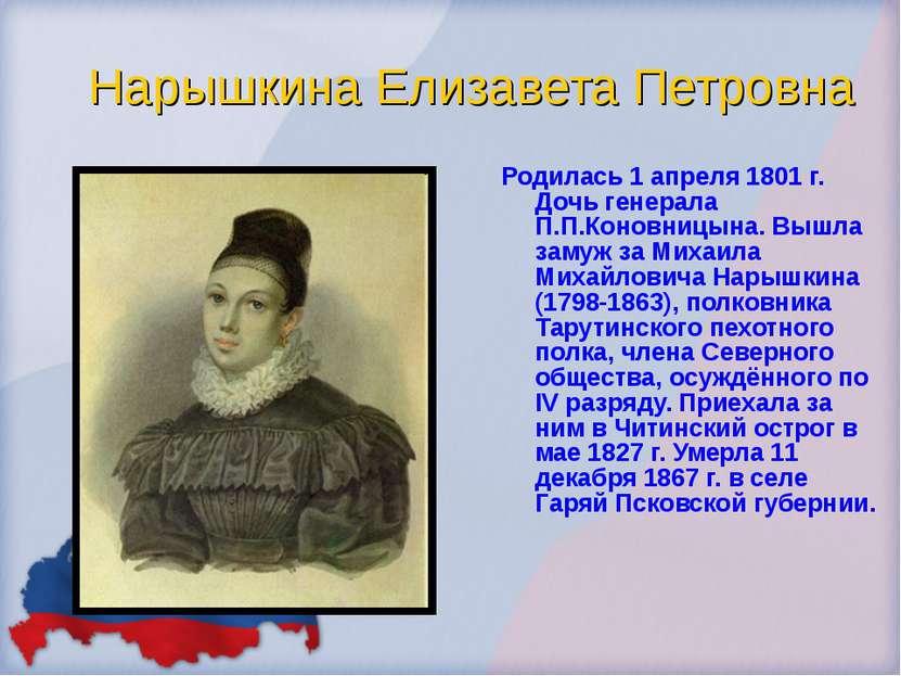 Нарышкина Елизавета Петровна Родилась 1 апреля 1801 г. Дочь генерала П.П.Коно...