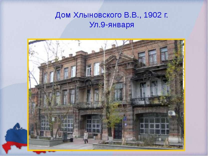 Дом Хлыновского В.В., 1902 г. Ул.9-января