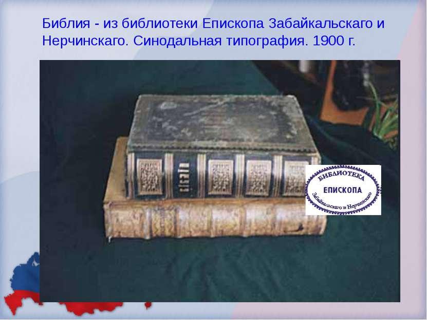 Библия - из библиотеки Епископа Забайкальскаго и Нерчинскаго. Синодальная тип...