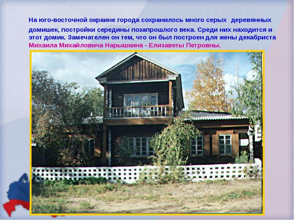 На юго-восточной окраине города сохранилось много серых деревянных домишек, п...