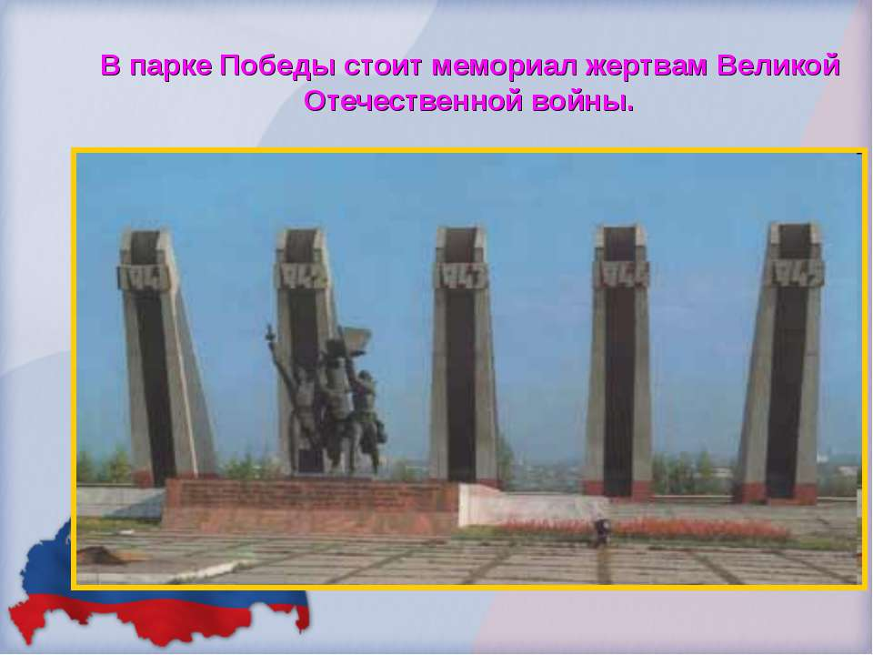 В парке Победы стоит мемориал жертвам Великой Отечественной войны.