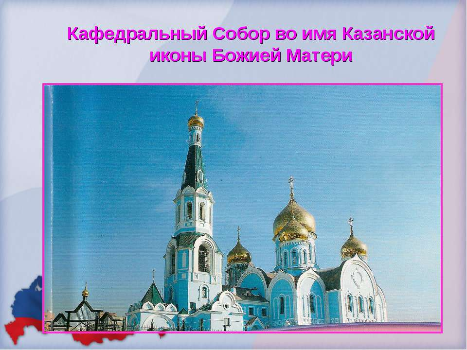 Кафедральный Собор во имя Казанской иконы Божией Матери
