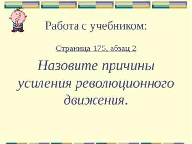 Работа с учебником: Страница 175, абзац 2 Назовите причины усиления революцио...