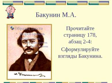 Бакунин М.А. Прочитайте страницу 178, абзац 2-4: Сформулируйте взгляды Бакунина.