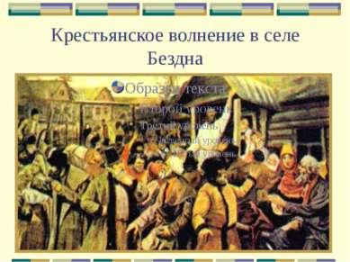 Крестьянское волнение в селе Бездна