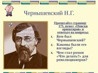 Чернышевский Н.Г. Прочитайте страницу 175, пункт «Поиски ориентиров» и ответь...