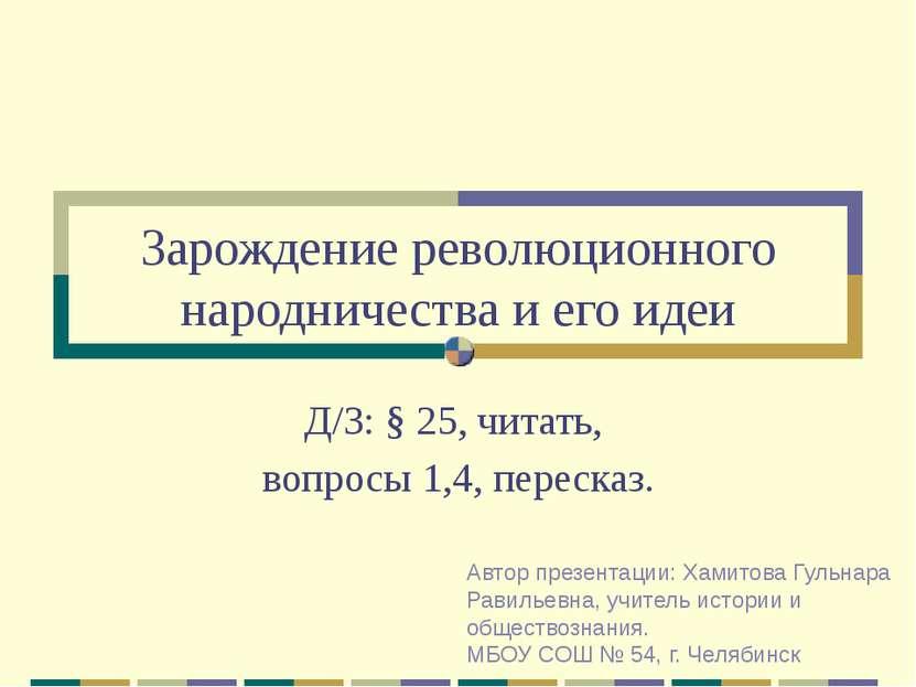 Зарождение революционного народничества и его идеи Д/З: § 25, читать, вопросы...