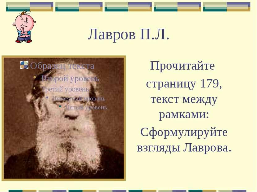 Лавров П.Л. Прочитайте страницу 179, текст между рамками: Сформулируйте взгля...
