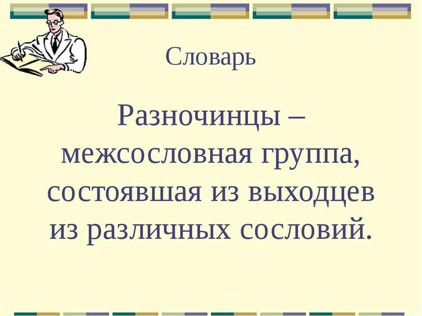 Словарь Разночинцы – межсословная группа, состоявшая из выходцев из различных...