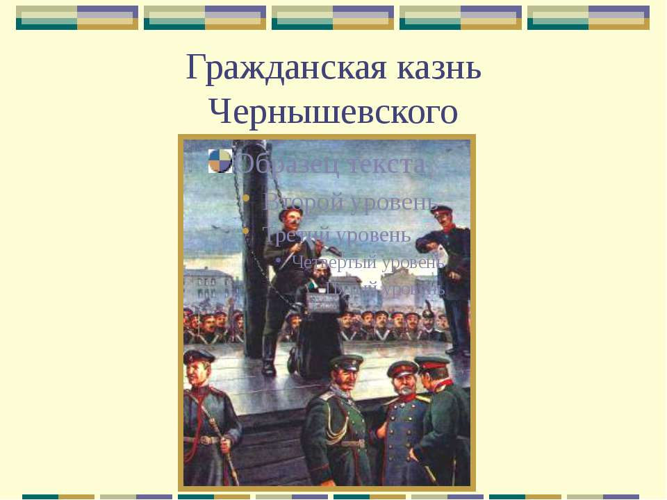 Гражданская казнь Чернышевского