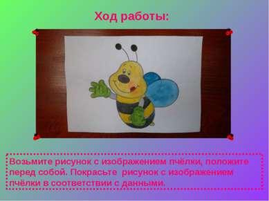 Ход работы: Возьмите рисунок с изображением пчёлки, положите перед собой. Пок...
