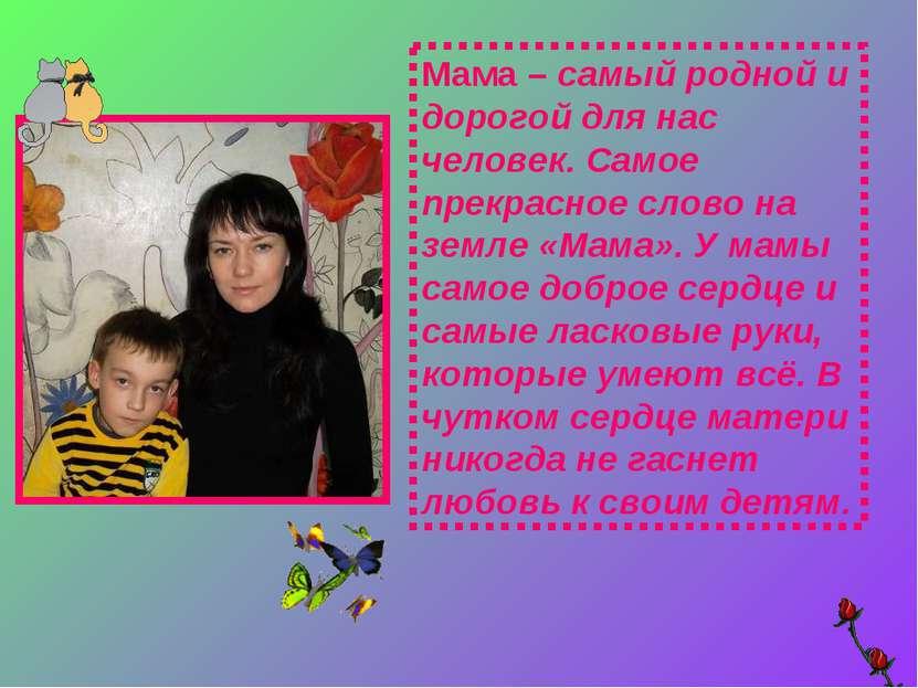 Мама – самый родной и дорогой для нас человек. Самое прекрасное слово на земл...