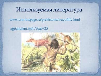 www.vrn-histpage.ru/prehistoric/wayoflife.html ageancient.info/?cat=25