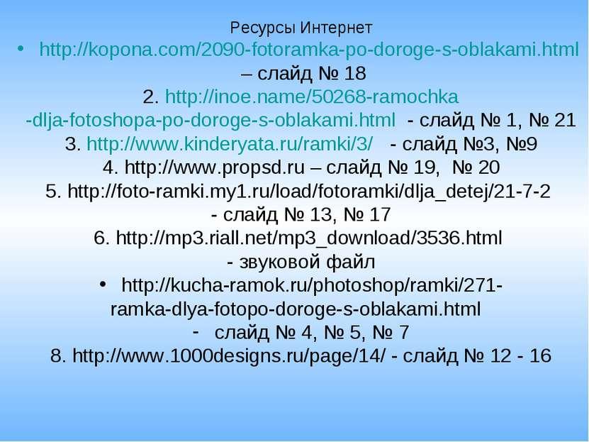 Ресурсы Интернет http://kopona.com/2090-fotoramka-po-doroge-s-oblakami.html –...