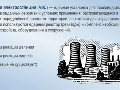 Атомная электростанция (АЭС) — ядерная установка для производства энергии в з...