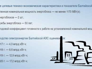 Основные целевые технико-экономические характеристики и показатели Балтийской...