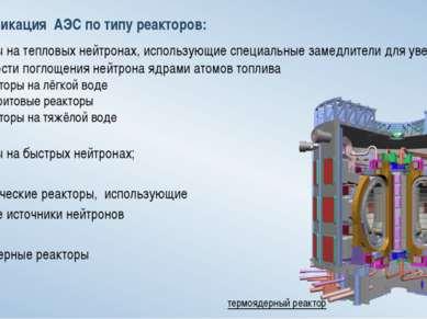 Классификация АЭС по типу реакторов: реакторы на тепловых нейтронах, использу...
