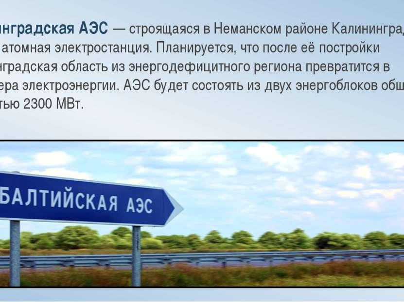 Калининградская АЭС — строящаяся в Неманском районе Калининградской области а...