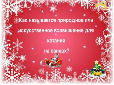Чародейкою Зимою Околдован, лес стоит — И под снежной бахромою, Неподвижною, ...