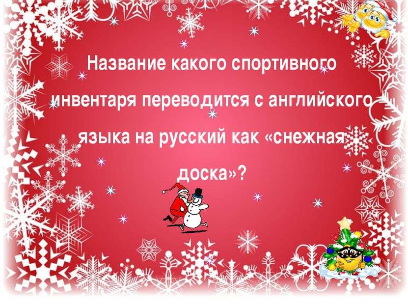 В декабре, в декабре Все деревья в серебре. Нашу речку, словно в сказке, За н...