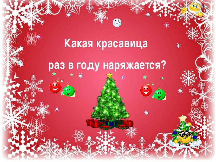 В какой стране новогоднего дедушку зовут Микулаш? 1. Польша 2. Чехия 3. Венгрия