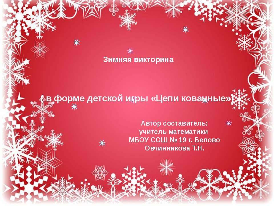 Зимняя викторина Автор составитель: учитель математики МБОУ СОШ № 19 г. Белов...