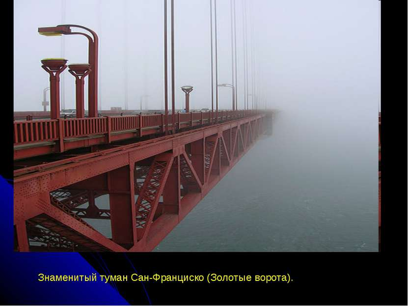 Знаменитый туман Сан-Франциско (Золотые ворота).