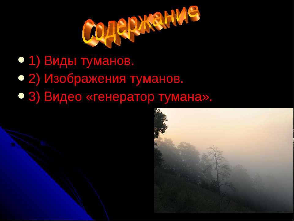 1) Виды туманов. 2) Изображения туманов. 3) Видео «генератор тумана».