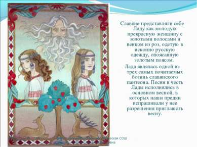 Славяне представляли себе Ладу как молодую прекрасную женщину с золотыми воло...