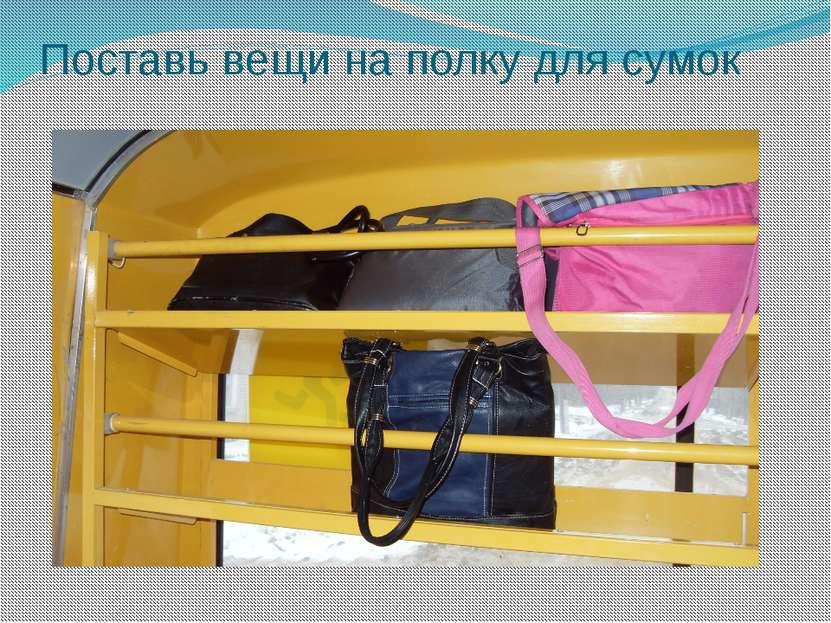 Поставь вещи на полку для сумок
