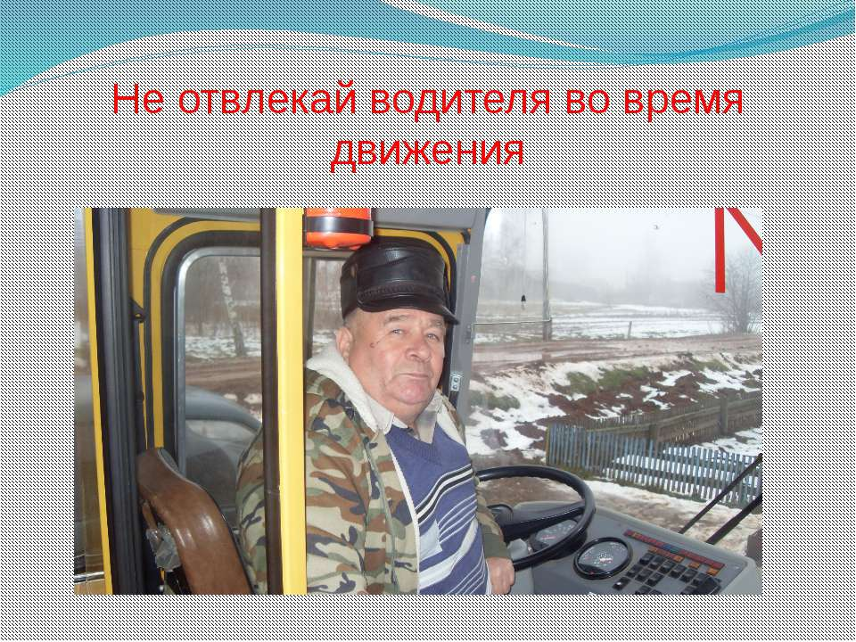 Не отвлекай водителя во время движения